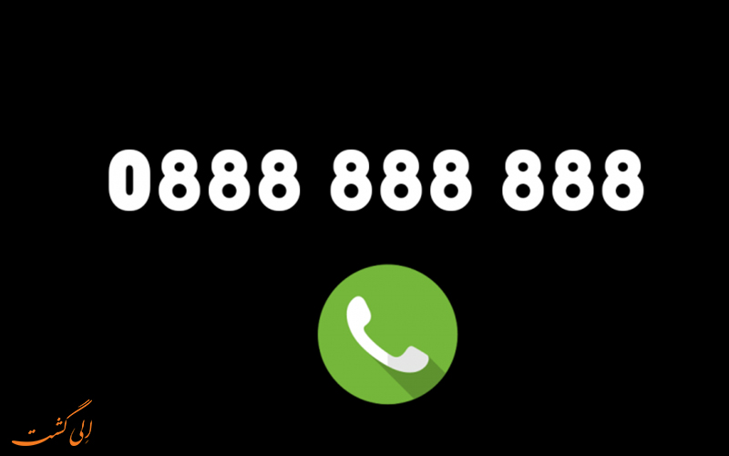 تلفن شوم