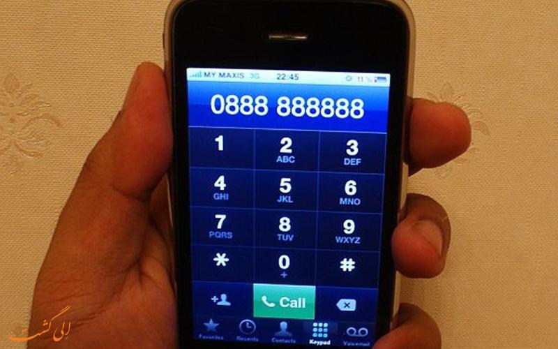 شماره تلفن وحشتناک