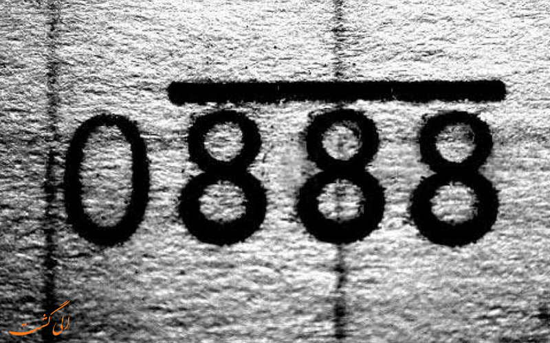 شماره تلفنی با ماهیت شبح وار!