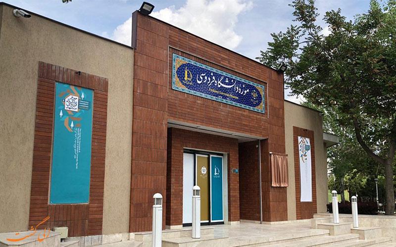Image result for موزه دانشگاه فردوسی مشهد
