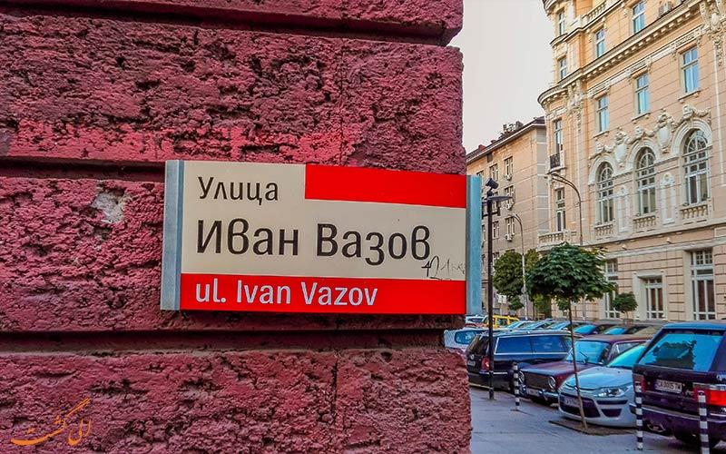 نکات سفر به بلغارستان_زبان سیریلیک
