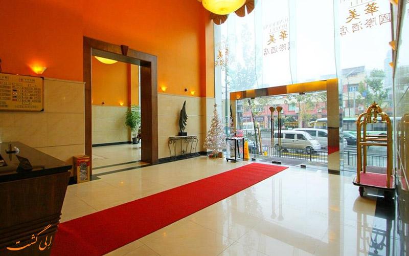 هتل مگنیفیسنت اینترنشنال شانگهای چین
