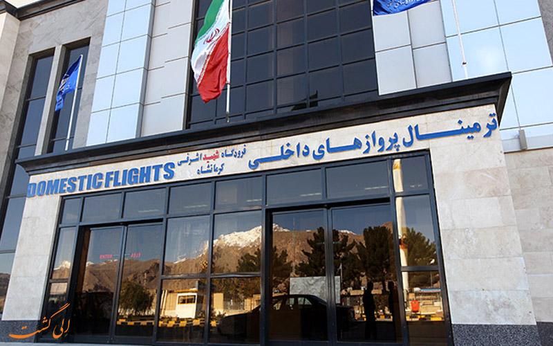 آشنایی با فرودگاه بین المللی کرمانشاه