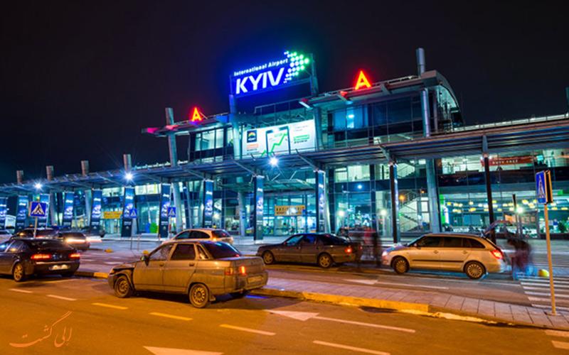 ترمینال های فرودگاه بین المللی کی یف