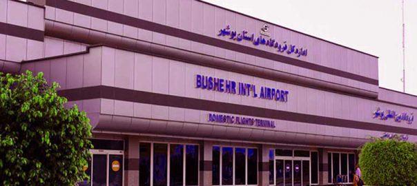 معرفی فرودگاه بین المللی بوشهر