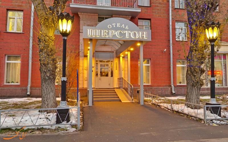 هتل شرستون مسکو در روسیه