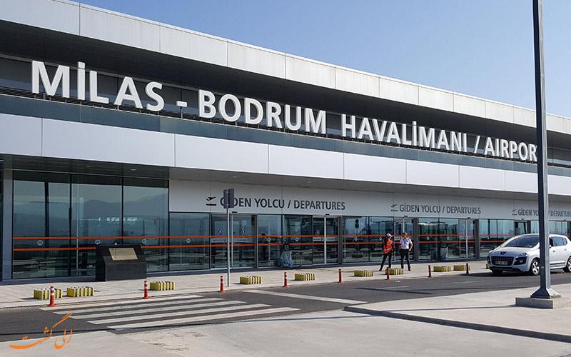آشنایی با فرودگاه بین المللی بدروم