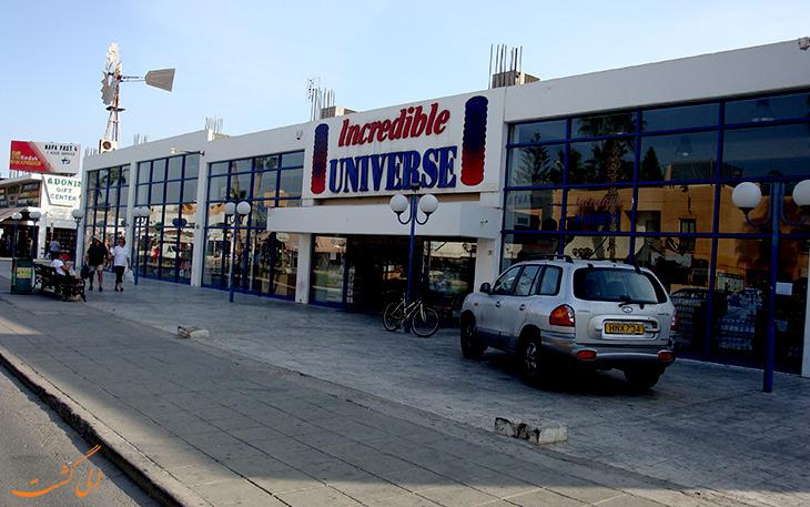 مرکز خرید شهر آیاناپا