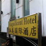 معرفی هتل ۳ ستاره مگنیفیسنت اینترنشنال در شانگهای