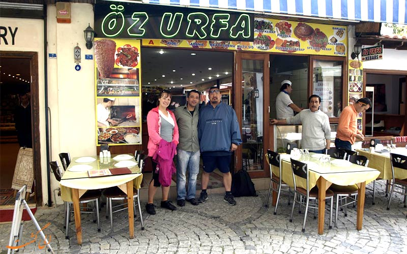 Oz-Urfa رستوران اوز اورفا