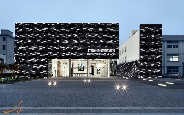 موزه شیشه در شانگهای