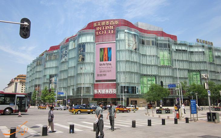 خیابان وانگفوجینگ