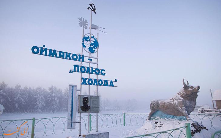 سردترین فرودگاه جهان