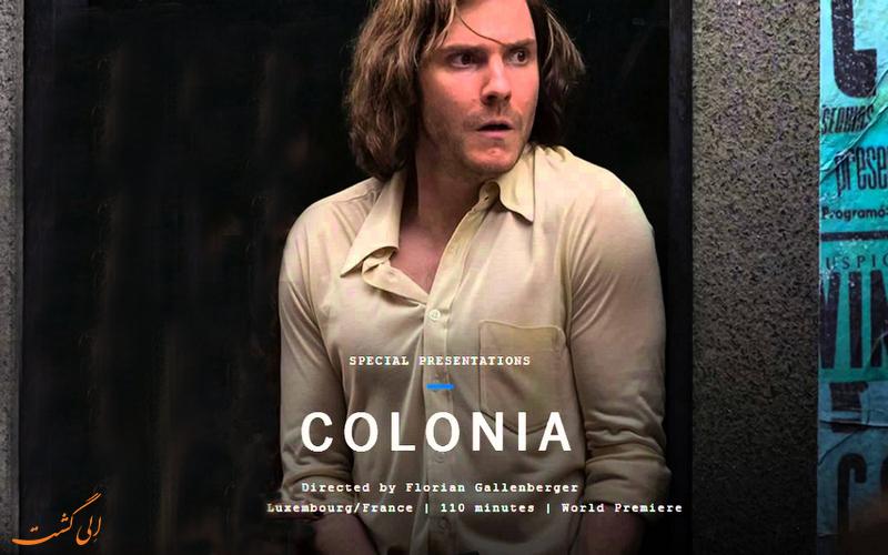 فیلم سینمایی مستعمره - colonia