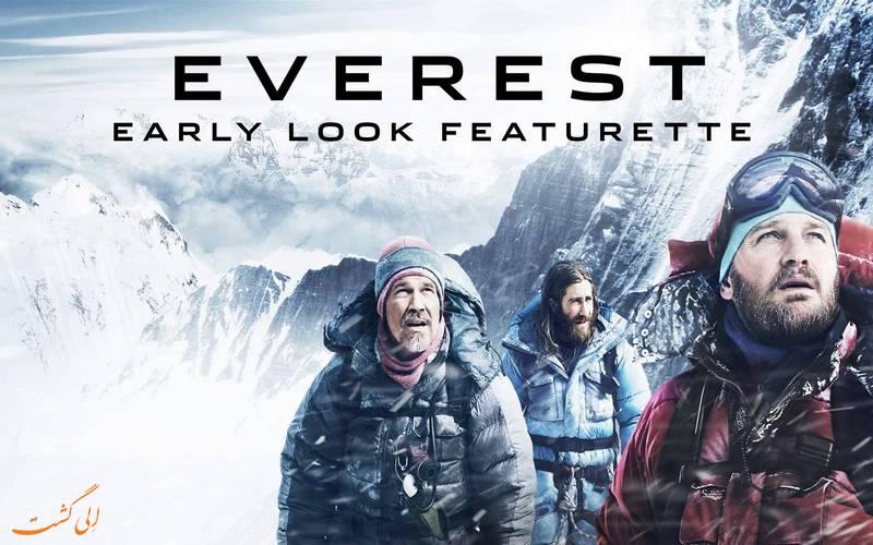 فیلم سینمایی اورست - everest