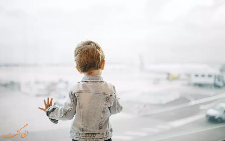 کودک در فرودگاه