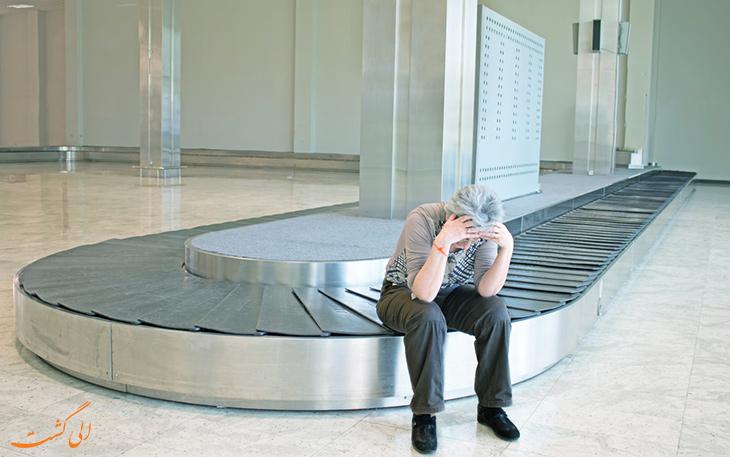 چمدان گم شده در پرواز