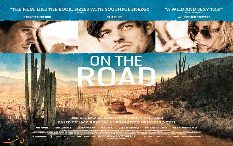 فیلم سینمایی در میان جاده