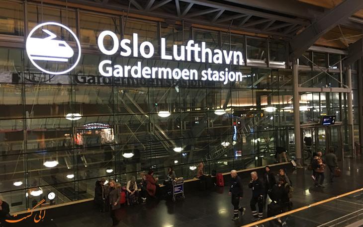فرودگاه اوسلو نروژ