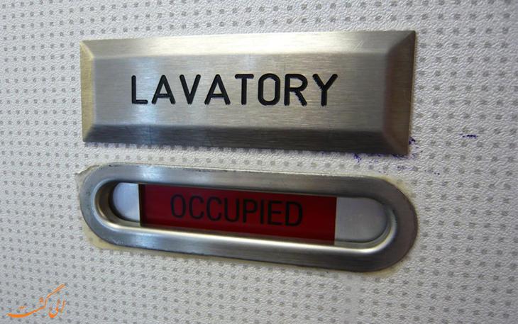 قفل دستشویی هواپیما
