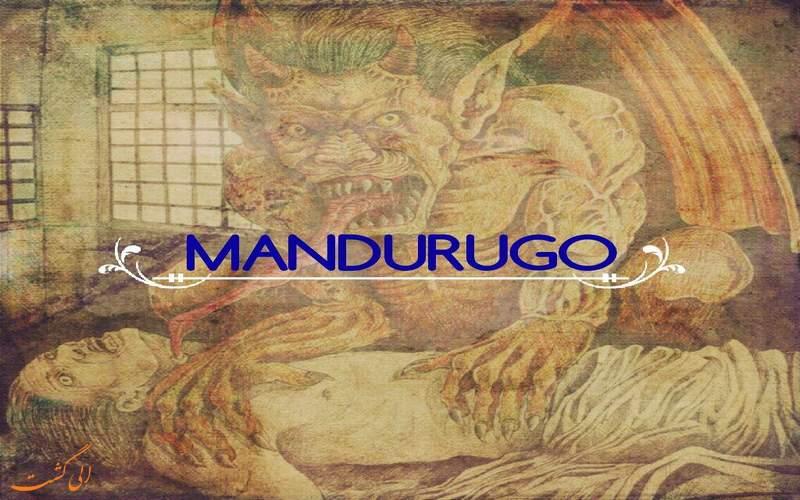 ماندوروگو
