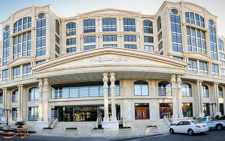 مرکز خرید سارینا-۱