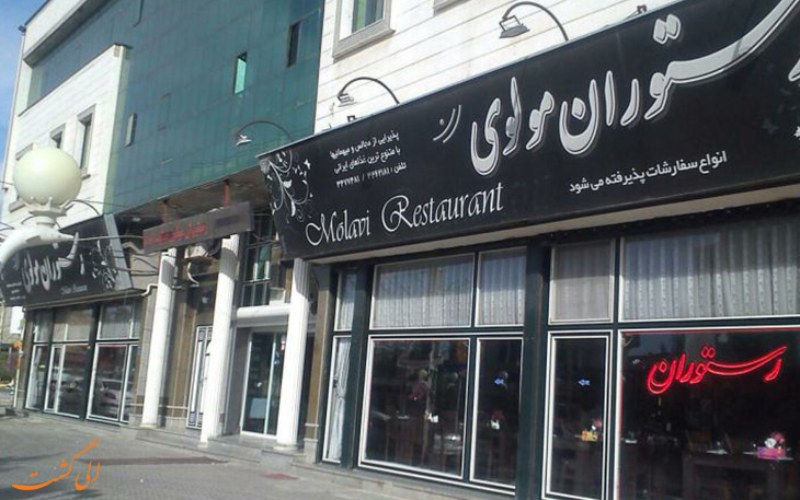 رستوران مولوی