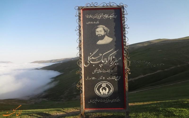 قتلگاه میرزا کوچک خان جنگلی