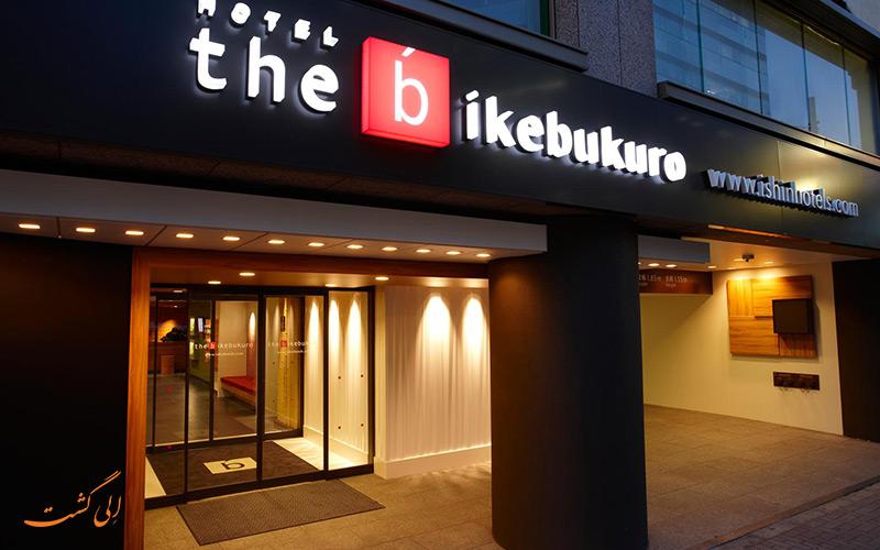 هتل د ب ایکه بوکورو توکیو