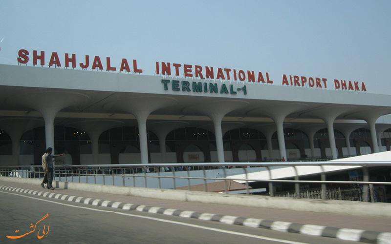 اطلاعات فرودگاه بین المللی داکا