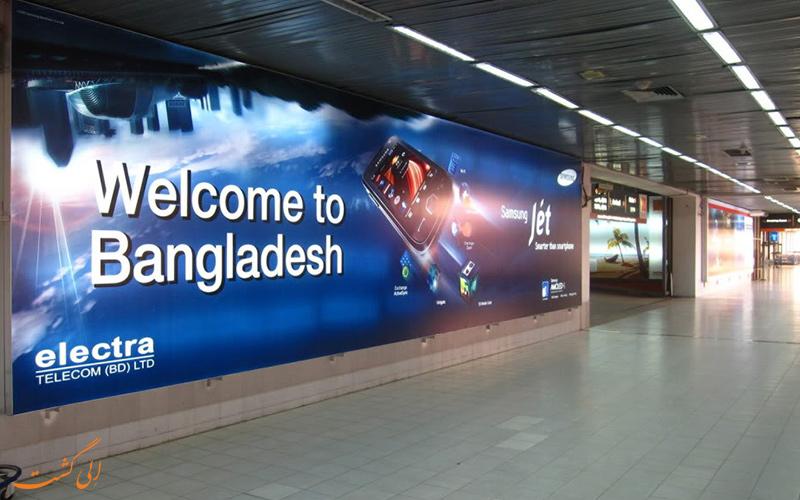 تاریخچه ی فرودگاه بین المللی داکا