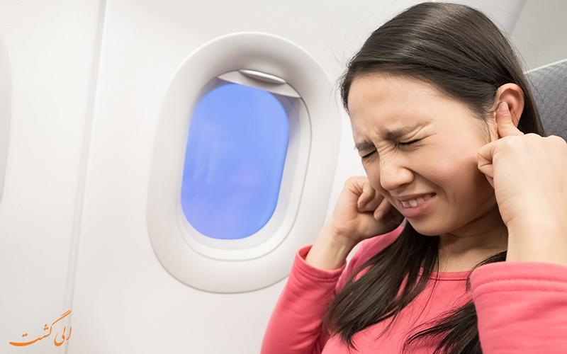 چرا در سفرهای هوایی دچار گوش درد می شویم؟ درمان آن چیست؟