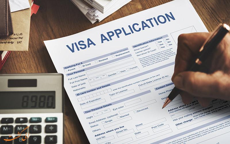 فرم درخواست ویزای شینگن مولتی