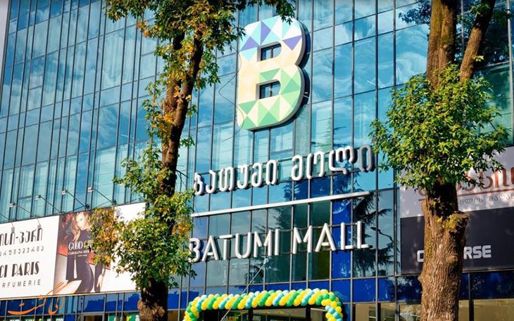 باتومی مال یک مرکز خرید
