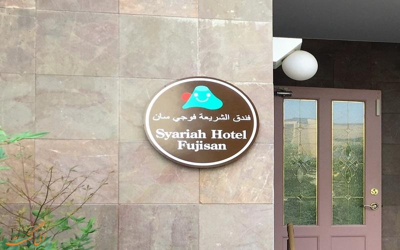 افتتاح اولین هتل حلال در ژاپن