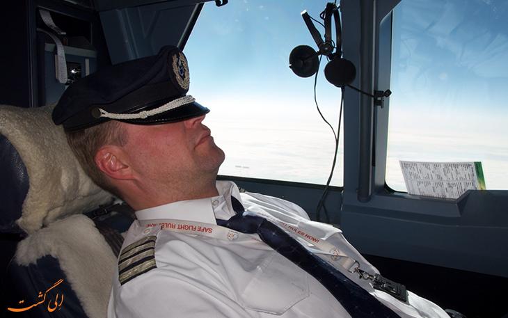 محل استراحت خلبان ها