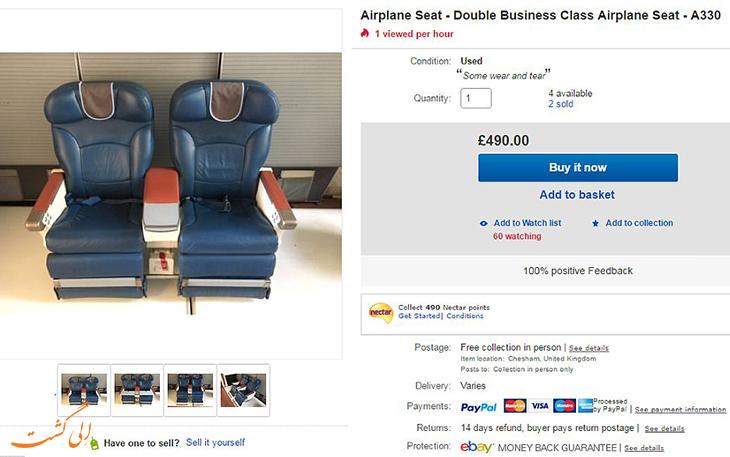 فروش صندلی های هواپیما