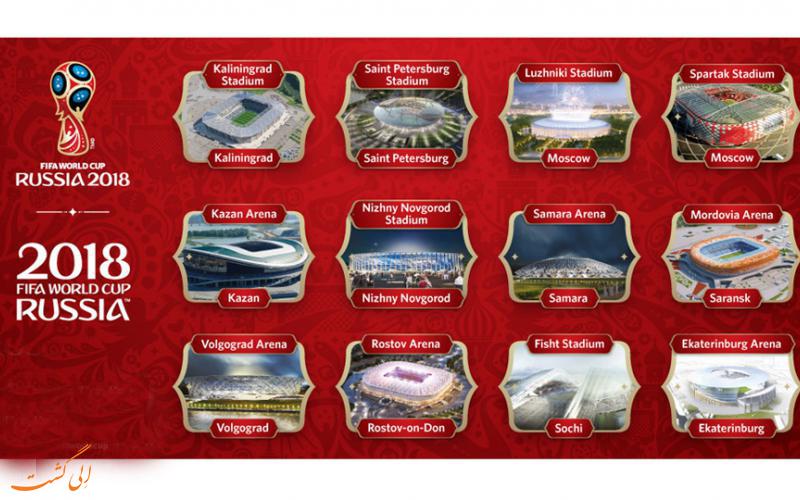 ورزشگاه های میزبان جام جهانی