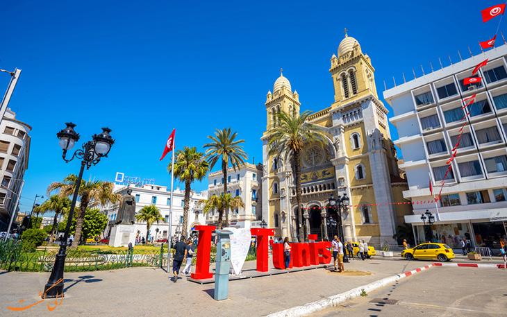 شهر تونس