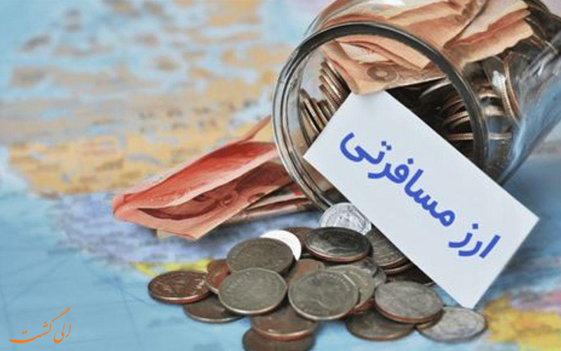ارز و دفاتر خدمات مسافرتی