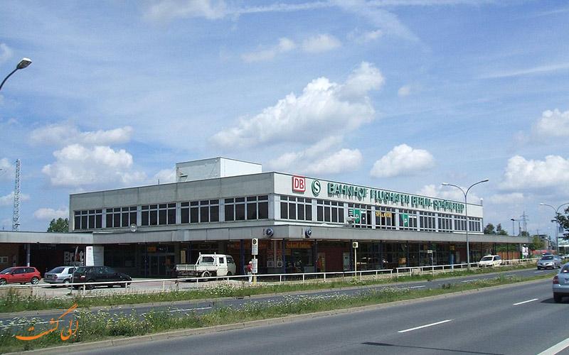 فرودگاه بین المللی برلین شونفلد آلمان