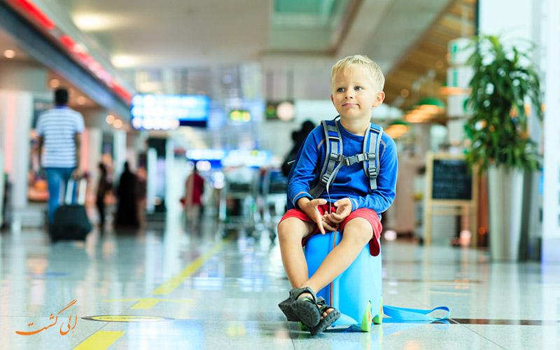 کودک بدون همراه در فرودگاه