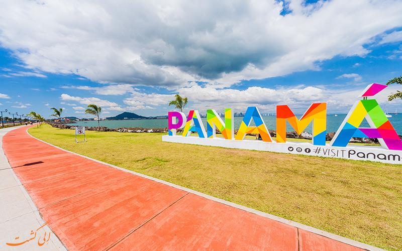 جاذبه های گردشگری در پاناما