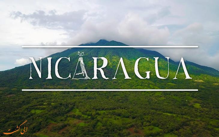 معرفی کشور نیکاراگوئه