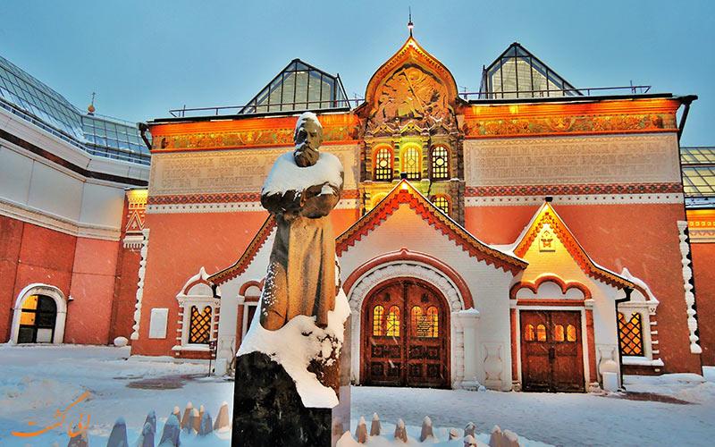 گالری تریتیاکوف در مسکو