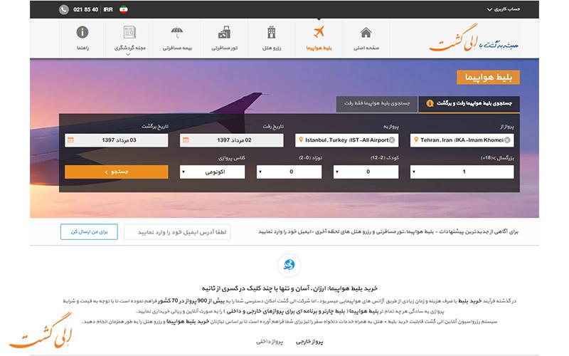 سایت ایرانی با امکان رزرو همزمان پرواز و هتل