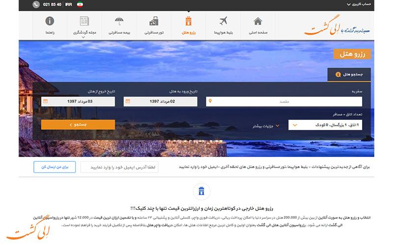 الی گشت تنها سایت ایرانی با امکان رزرو همزمان پرواز و هتل