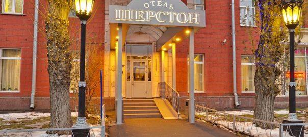 هتل شرلستون مسکو