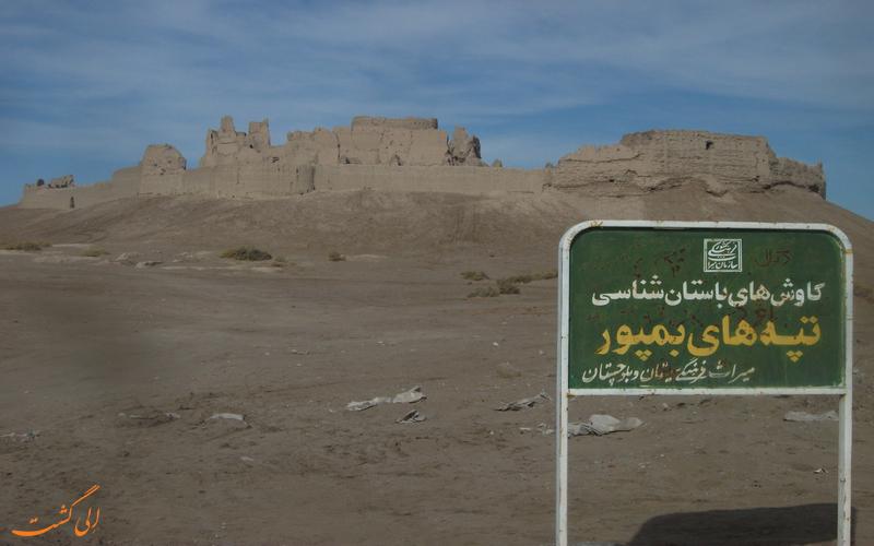 قلعه باستانی بمپور