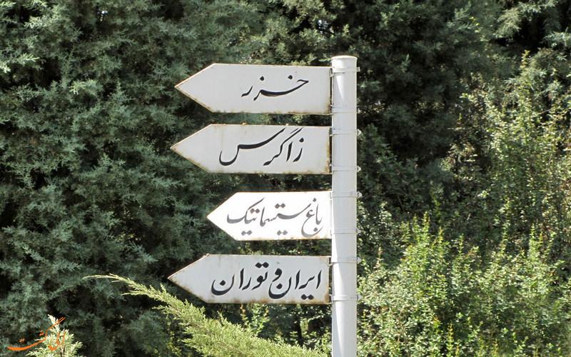 بخش های مختلف باغ گیاه شناسی ملی ایران